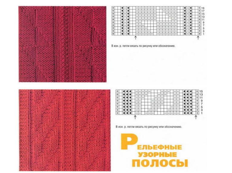 Узоры вязание спицами изнаночные и лицевые петли 149