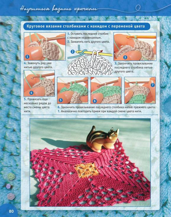 Пошаговый самоучитель для вязания крючком! Более 300 иллюстраций + схемы! ( Часть 2)