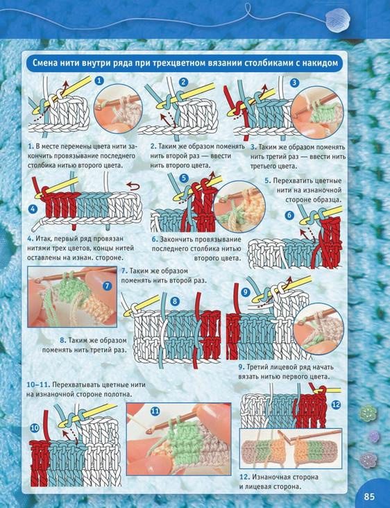 Пошаговый самоучитель вязания крючком. Урок 17