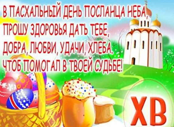 С Праздником Светлой Пасхи! Мира и счастья Вашему дому!