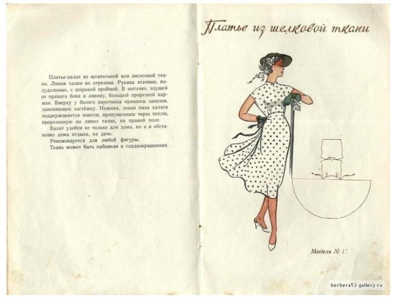 Модели простого кроя. Брошюра 1958 года! Это не книжка, а просто праздник какой-то...