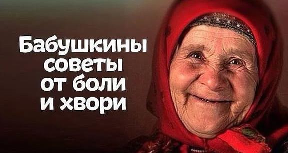 Бабушкины мудрые советы...