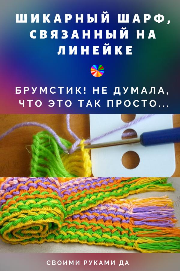Красивый шарф, вязание крючком по линейке. Оригинальный подход к простым узорам и мотивам