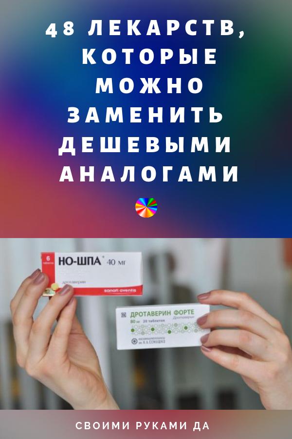 Врачи очень часто назначают раскрученные препараты с завышенной ценой, ссылаясь на большую эффективность и качество лекарства. Однако