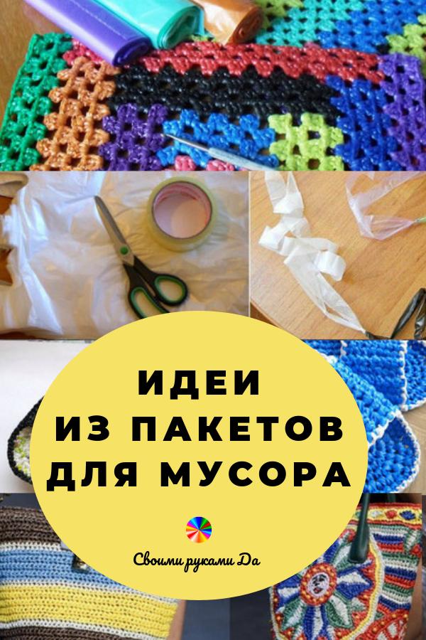 Интересные идеи из пластиковых пакетов для мусора своими руками