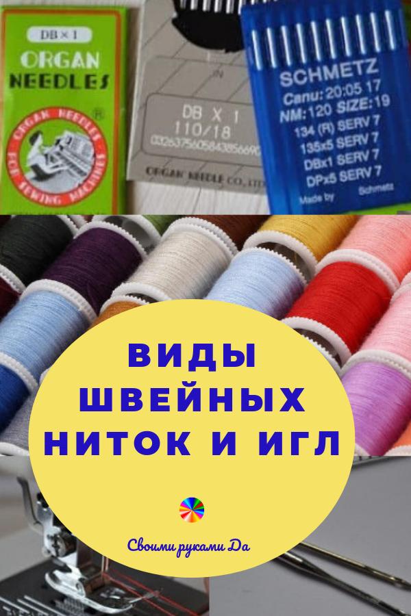 Шитье и выкройки: Виды швейных ниток и игл