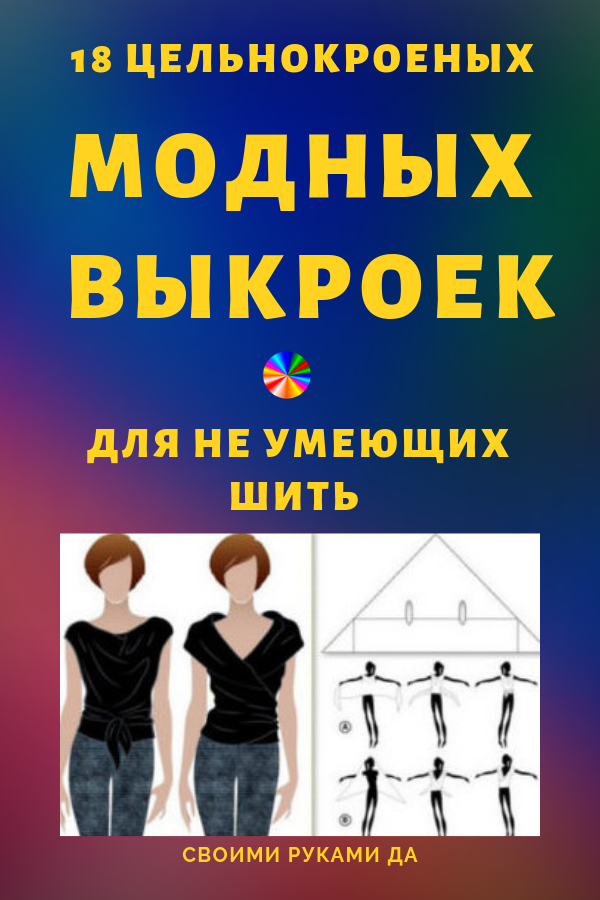 18 цельнокроеных модных выкроек для не умеющих шить своими руками. Для начинающих портных...