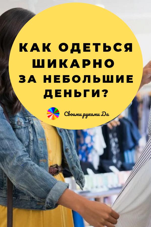Полезные советы: 1. Не бойтесь смешивать в одежде вещи дорогие и дешевые. Такой трюк рекомендуют даже сами итальянские модельеры — например, вы можете надеть к вполне простым джинсам дорогой и модный пиджак.