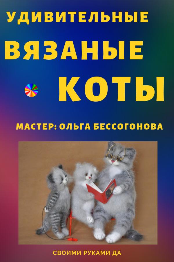 Удивительные милые игрушки своими руками, вязаные коты, от Ольги Бессогоновой...