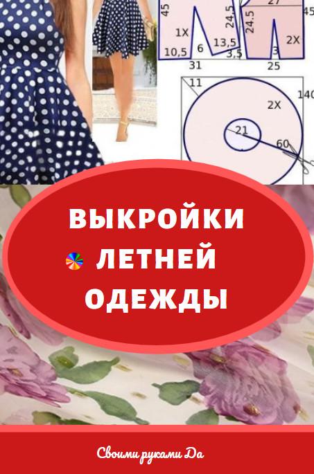 Шитье и выкройки: летняя женская одежда своими руками