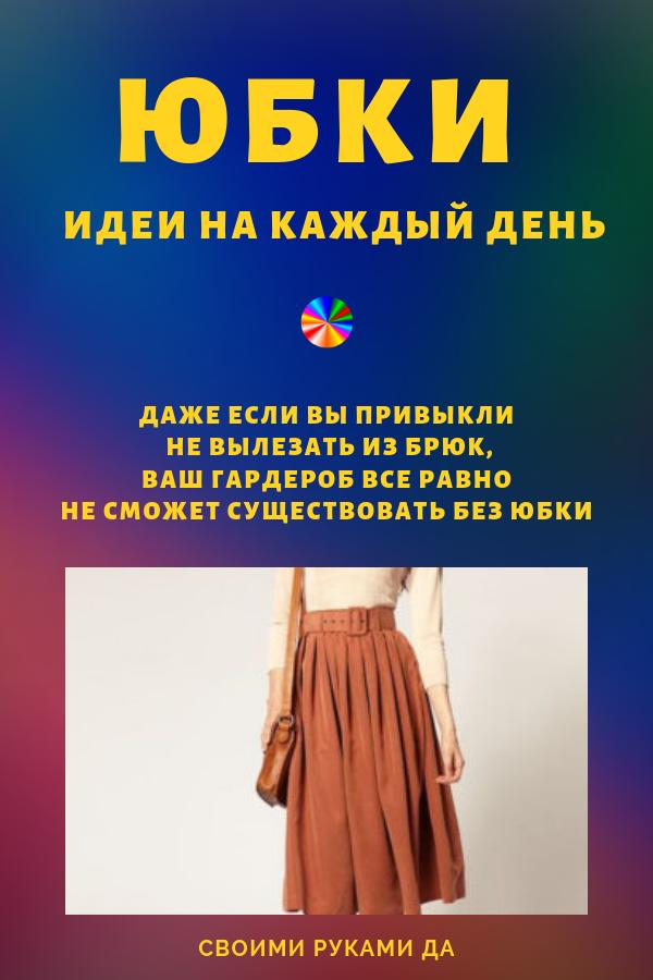Юбки всякие нужны! Даже если вы привыкли не вылезать из брюк, ваш гардероб все равно не сможет существовать без юбки, сшитой своими руками.