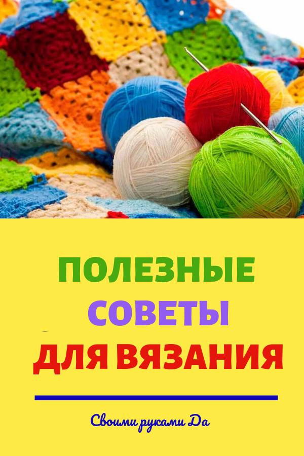 Вязание крючком и спицами: полезные советы для вязания своими руками
