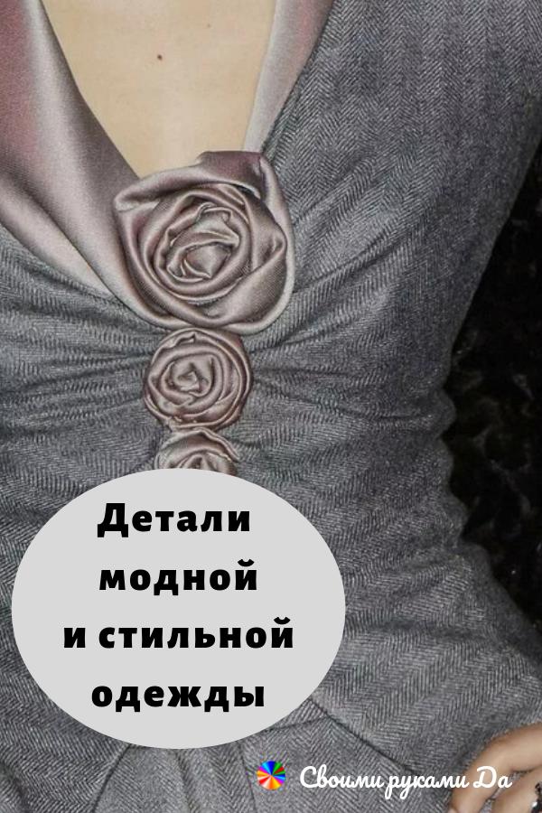 Детали модной и стильной одежды своими руками