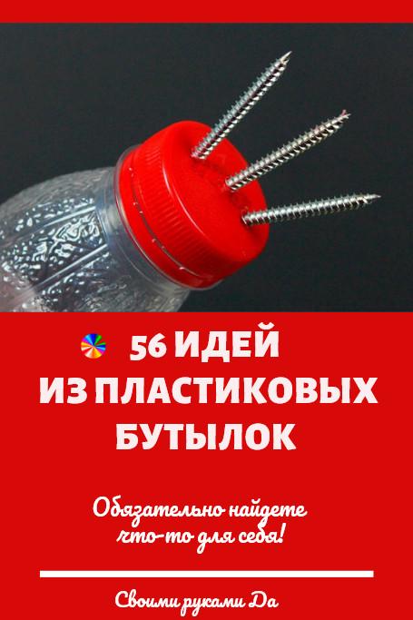 Самые интересные идеи из пластиковых бутылок своими руками + мастер клсс