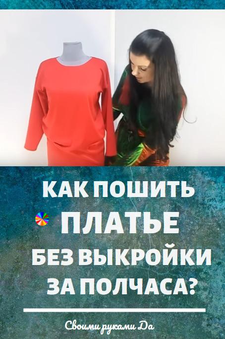 Как пошить платье своими руками без выкройки