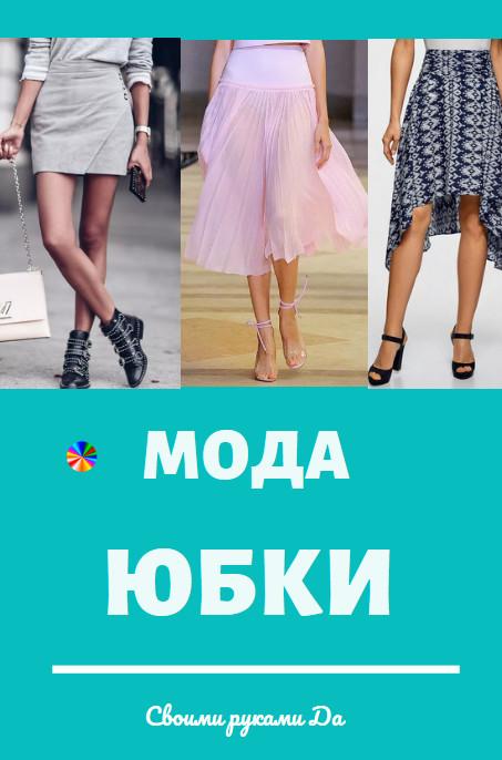 Мода и юбки: самые интересные идеи, которые можно сшить своими руками