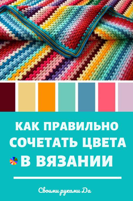 Вязание спицами и крючком: Как правильно сочетать цвета в вязании