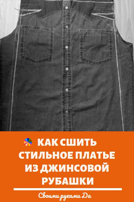 Переделки своими руками: Как сшить стильное платье из джинсовой рубашки
