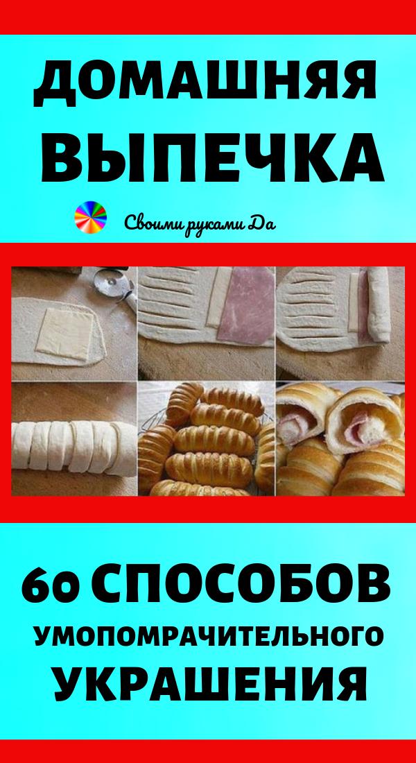 60 способов умопомрачительного украшения домашней выпечки своими руками