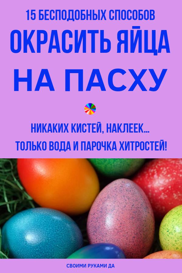 Окрашивание яиц на Пасху — это замечательная традиция, которая представляет собой очень увлекательный процесс. Это же так прекрасно, хотя бы раз в год отвлечься от всех проблем и забот и посвятить свое время творчеству, да еще и в преддверие такого светлого праздника! Кроме того, это занятие хорошо сближает семью, ведь оно очень нравится детям. Делать бесподобные крашенки совсем не сложно. Как покрасить яица на пасху своими руками.