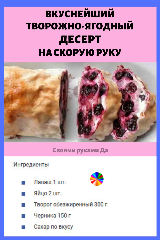 Вкуснейший творожно-ягодный десерт на скорую руку!