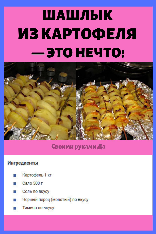 Шашлык из картофеля - это нечто! Понадобится всего два ингредиента...