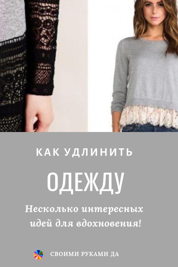 Женская одежда переделанная своими руками всегда смотрится, как необычная, модная и милая