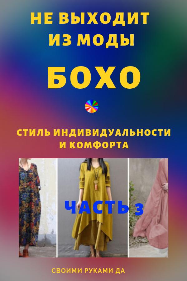 Бохо — это стиль, который дает отличный повод для самых смелых экспериментов. Многослойные юбки, сарафаны, небрежно накрученные шарфики, умопомрачительные сочетания мешковины и шифона, меха и кружев, льна и шерсти.