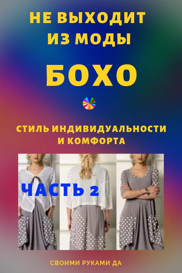 Стиль бохо в одежде сложно назвать модным. Скорее всего стиль бохо можно сравнить со стилем жизни, который влияет, как на выбор одежды, так и на жизненные устои, правила, предпочтения, мировоззрение. (Часть 2)