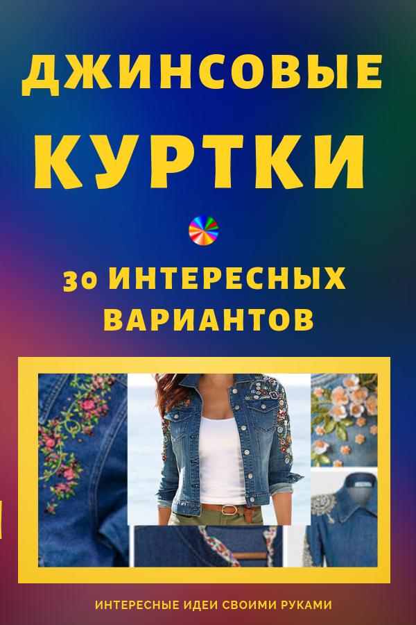 Переделка одежды: декор джинсовых курток своими руками.