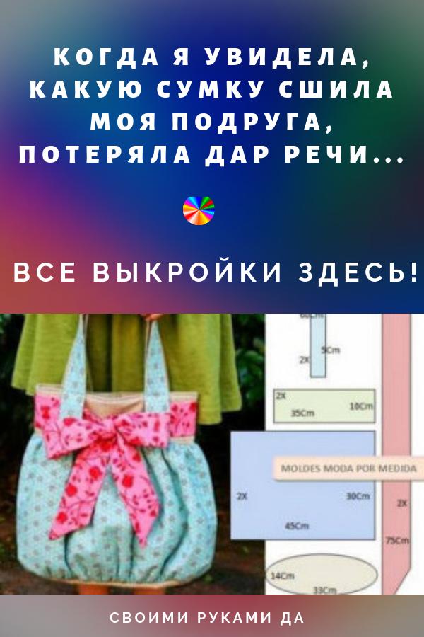 Kogda-ya-uvidela-kakuyu-sumku-sshila-moya-podruga-poteryala-dar-rechi Сумки своими руками - выкройки для пошива из ткани или кожи