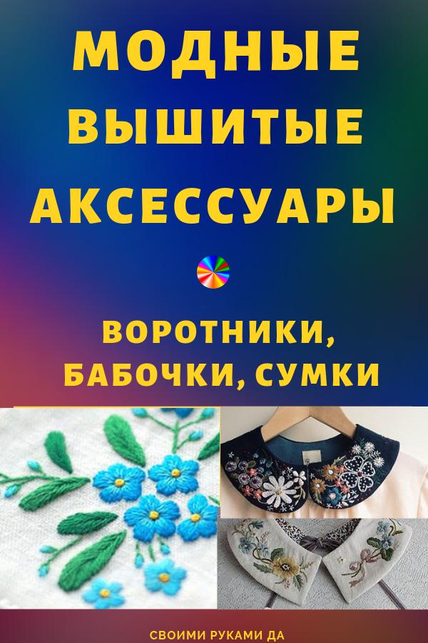 Вышивка ручнойработы своими руками. Уже на протяжении многих лет вышивка на одежде остается популярной у многих людей.