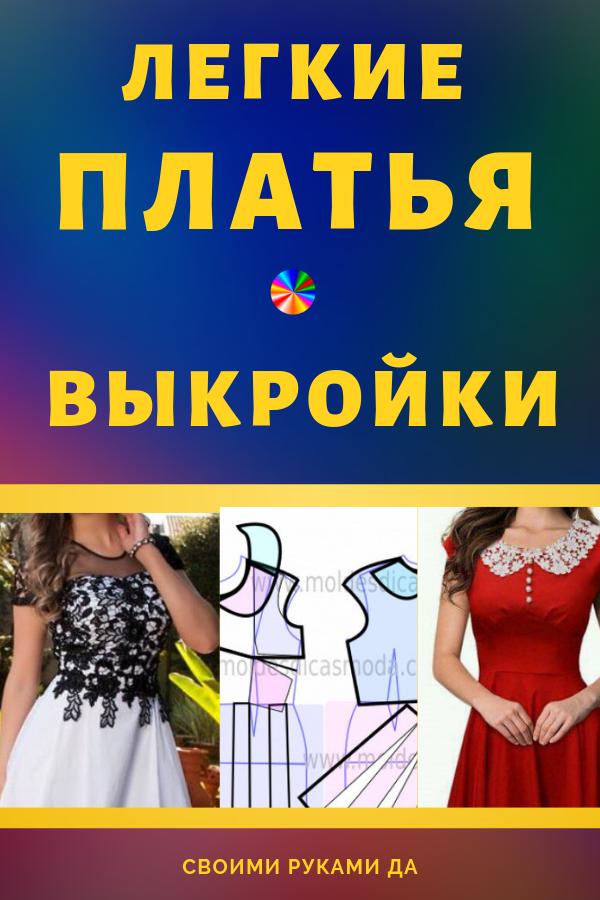 Сегодня мы предлагаем вашему вниманию 8 простых и легких платьев своими руками с выкройками. Шитье и выкройки своими руками: легкие платье на лето...