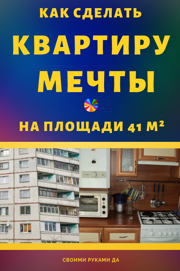 В квартире очень уютно, комфортно, и у каждого из членов семьи есть свое личное пространство. Уютный дом своими руками.