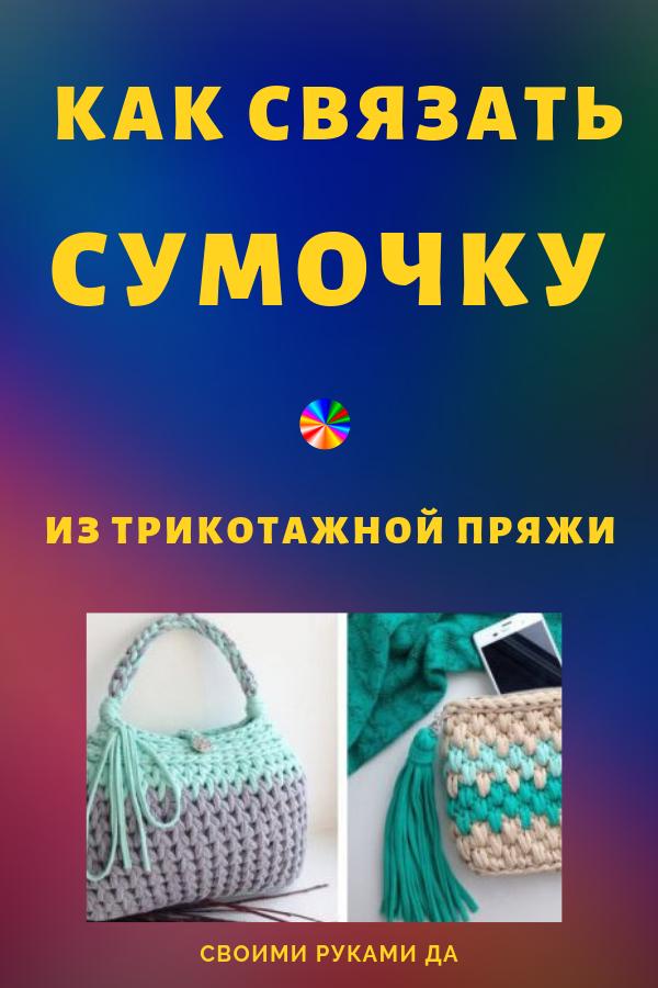 e713c6443827 Как связать сумку крючком. Самые интересные идеи + мастер класс своими  руками.