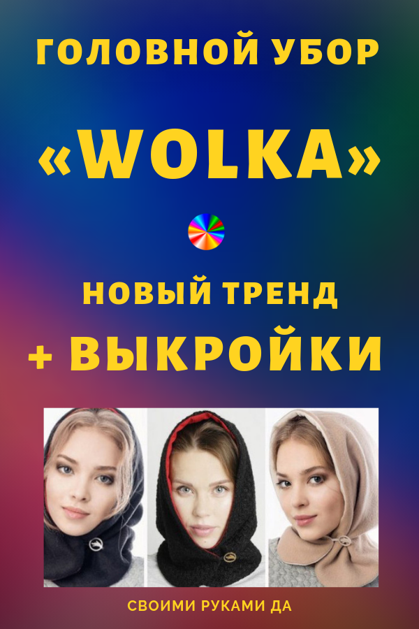 Головной убор «WOLKA»: новый тренд своими руками + Выкройки.
