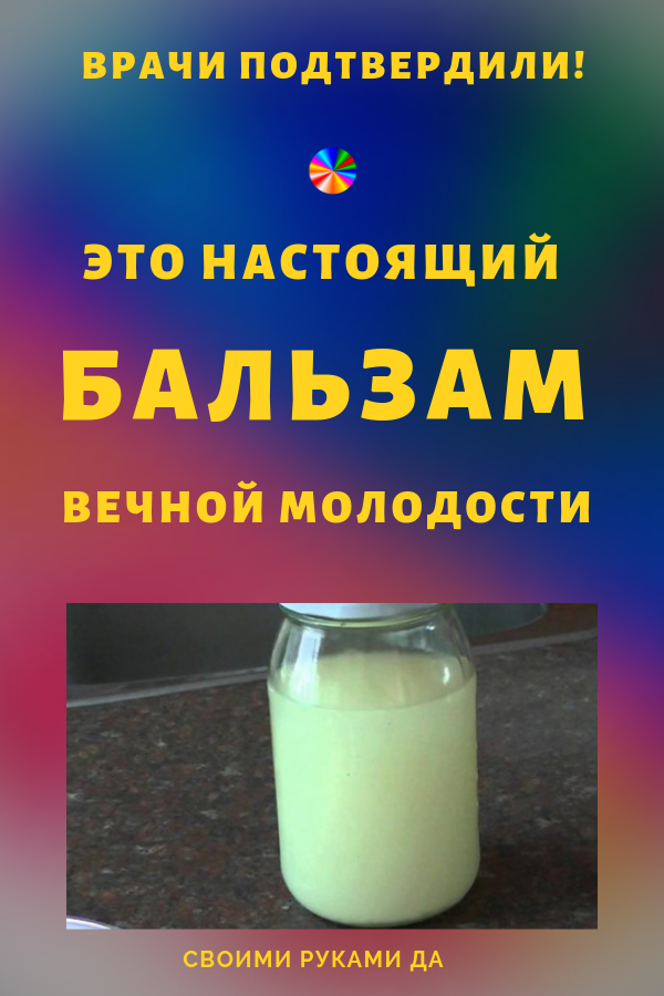 Напиток здоровья вечной молодости и красоты есть практически в каждом холодильнике. Вы даже и не догадывались о таком его использовании.
