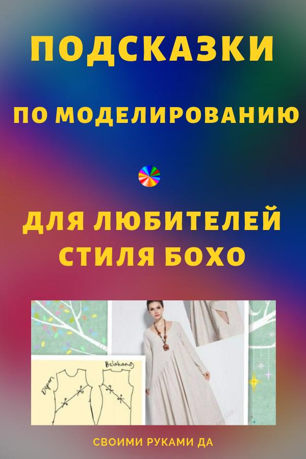 Подсказки по моделированию для любителей стиля Бохо..