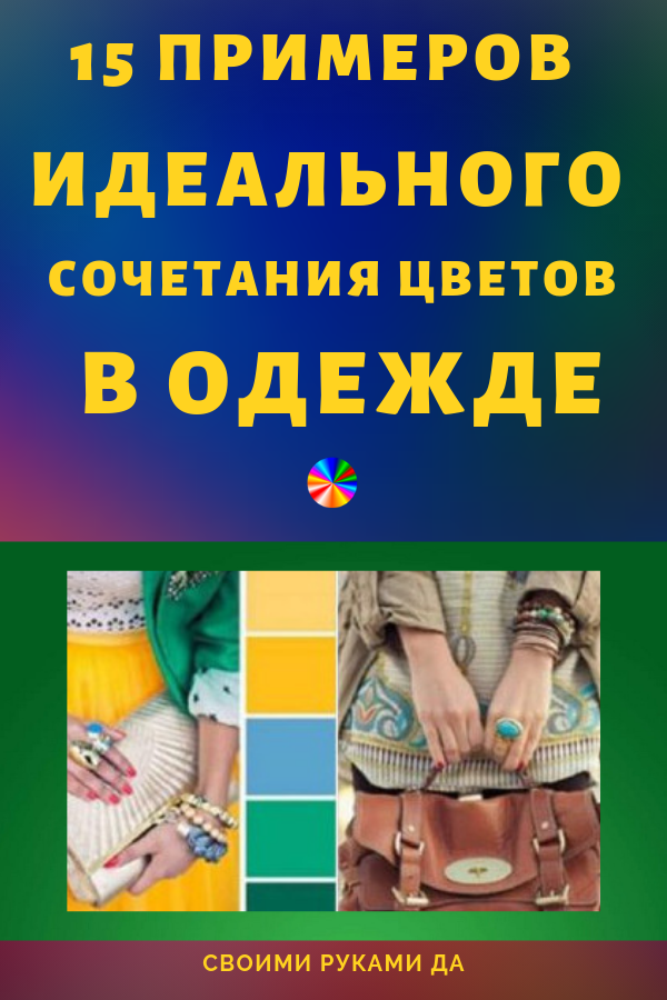 Быть стильной просто. Главное — правильно сочетать цвета в одежде. Это помогает создать привлекательный и естественный образ. Сочетание цветов своими руками.