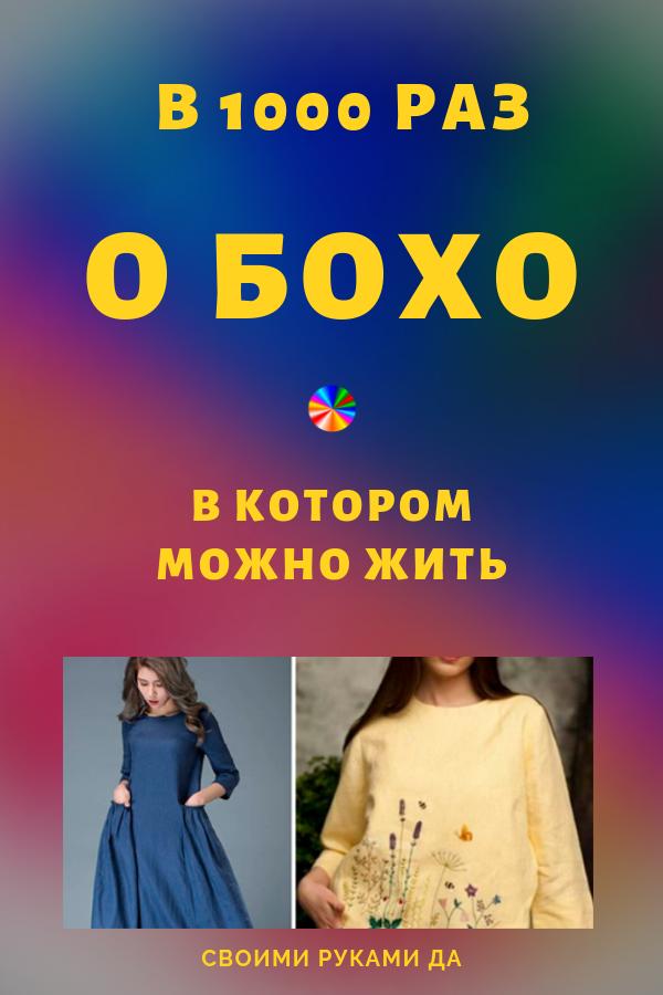 30+ интересных нарядов Бохо, которые лишний раз доказывают универсальность и красоту этого стиля...