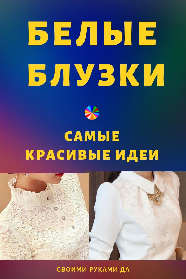 Белые блузки, без которых не обойтись! самые интересные идей (15 вариантов) своими руками.