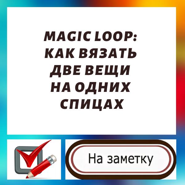 Magic Loop: как вязать две вещи на одних спицах...