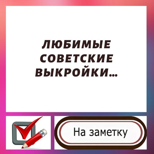 Любимые советские выкройки...