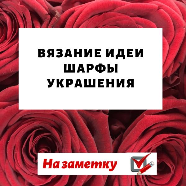 Вязание Идеи Шарфы Украшения...