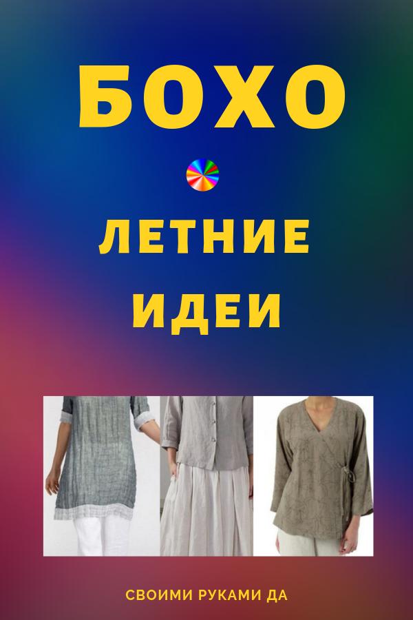 Идеи своими руками в стиле БОХО. Самая удобная женская одежда для жаркого лета.