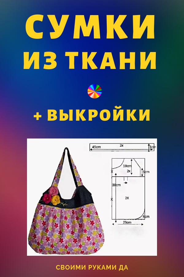 Сумки из ткани своими руками. Существует определенная классификация сумочек, ориентируясь на нее можно упростить выбор модели, для дальнейшего самостоятельного пошива, с выбором материала и дополнительной и качественной фурнитуры: например, пляжная вместительная сумка...