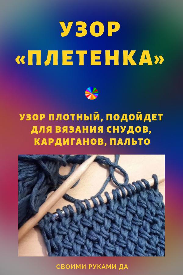 Вязание спицами: узор «Плетенка». Узор плотный, подойдет для вязания снудов, кардиганов, пальто...