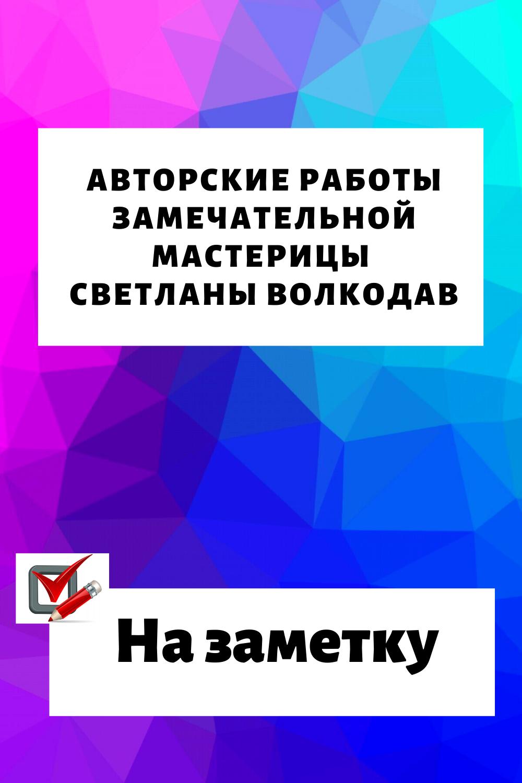 Авторские работы замечательной мастерицы Светланы Волкодав...