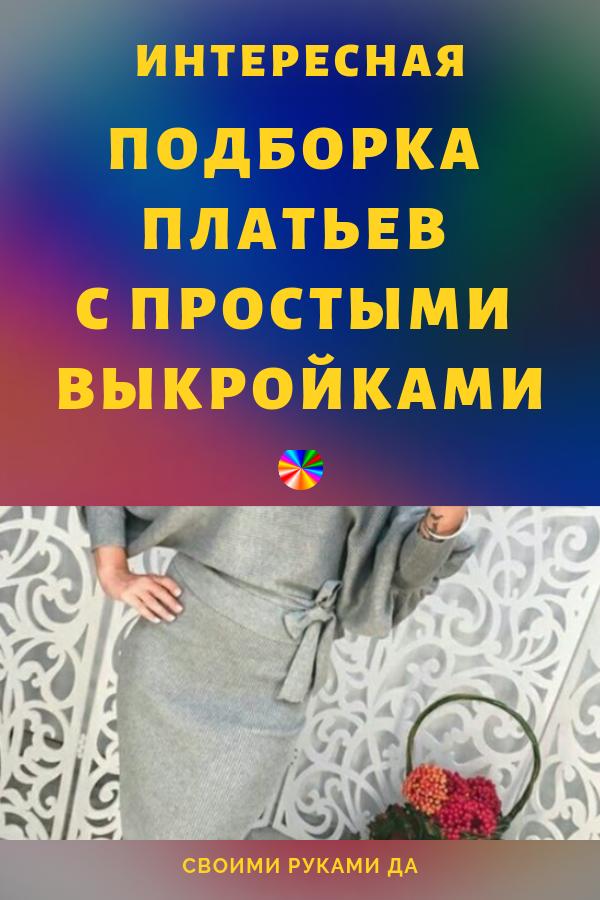 Интересная подборка платьев с простыми выкройками