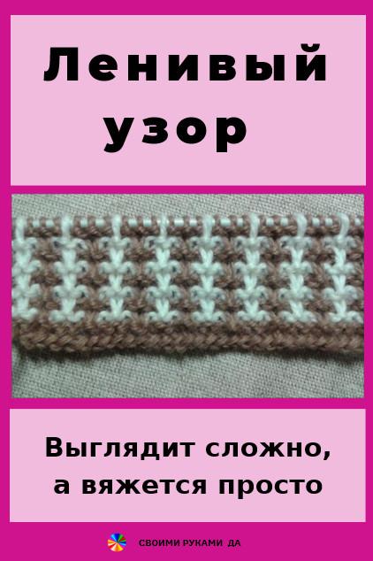 Вязание спицами: простой ленивый узор своими руками